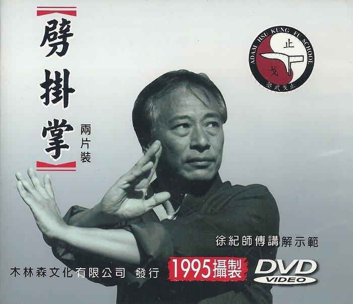 徐紀師傅 傳統武術DVD: 劈掛掌_2片裝
