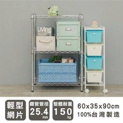 【免運】60x35x90cm 輕型三層...
