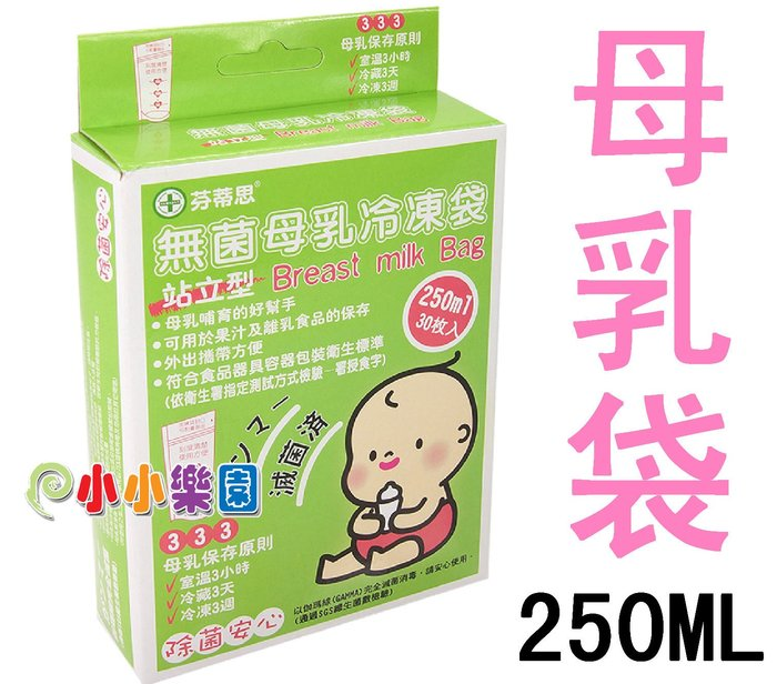 *小小樂園*芬蒂思 站立型無菌母乳冷凍袋「250ML每盒30枚」母乳袋 / 冷凍袋