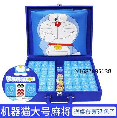 優惠價機器貓麻將牌家用手搓大號藍色哆啦A夢麻將叮當貓卡通麻將