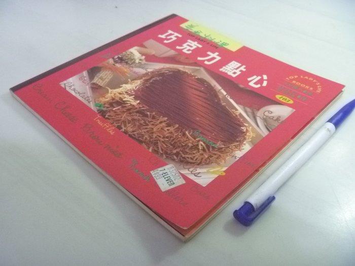 【月界二手書】巧克力點心_中村壽子_女性生活社出版 〖餐飲〗AEW