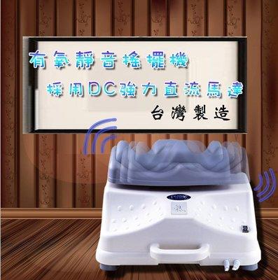 ❤新品特賣❤台灣製造有氧靜音搖擺機 軟墊微調搖擺機[CY-106] 按摩機 腿部按摩器 採用DC強力直流馬達,壽命長