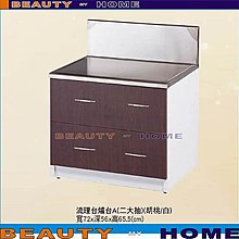 【Beauty My Home】18-DE-524-03塑鋼流理台爐台.大二抽.胡桃/白色.須訂作約需5天【高雄】
