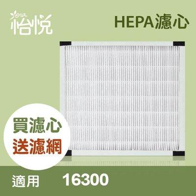 怡悅HEPA濾心,適用於【16300】honeywell等廠牌,送一年份濾網