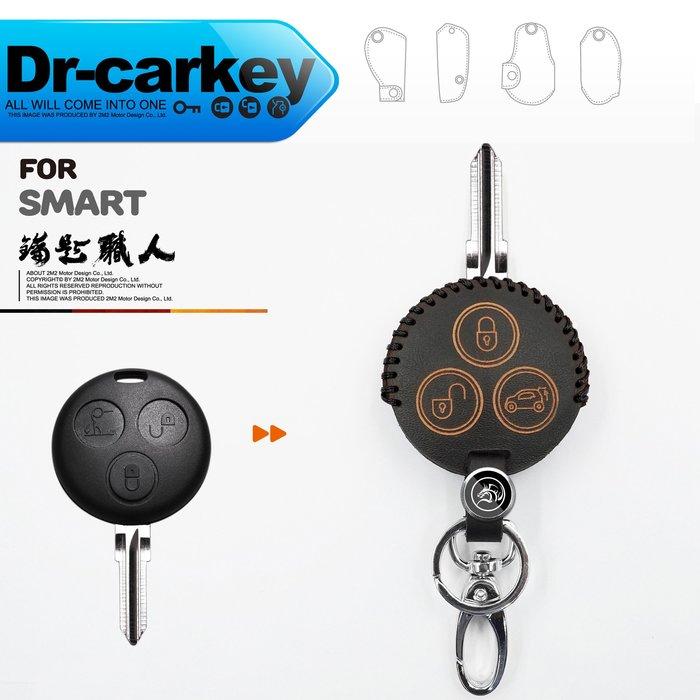 【鑰匙職人】Smart Roadster Fortwo Forfour 賓士 斯瑪特 汽車 晶片 鑰匙 鑰匙皮套 鑰匙包