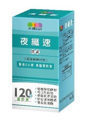 【正億蔘藥行 】  港香蘭 夜纖速    500mg×120粒膠囊  再送正官庄28D(10入一盒)或 詢問享優惠