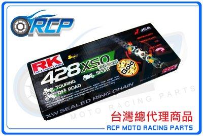 RK GB 428 XSO 132 L 黃金油封 鏈條 RX 型油封鏈條 CRF150 CRF 150