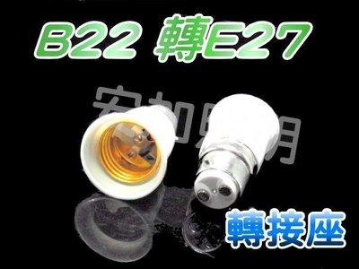 E7A68 B22轉E27 燈座 適用於警示燈 E27燈炮 燈頭 船舶燈泡 鎢絲燈泡 LED燈泡 LED照明 省電燈泡