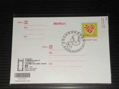 【愛郵者】〈郵政明信片〉情人節片 銷100年 台灣民俗節慶郵票特展 臨局戳 直接買 / MO1000112