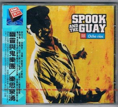 [鑫隆音樂]西洋CD-幽靈與鬼樂團Spook And The Guay:樂思泉湧 (全新)免競標