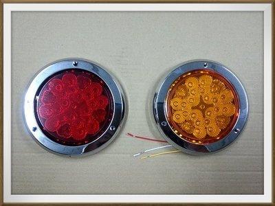 【帝益汽材】 15-1068 LED 後燈 煞車燈 方向燈 邊燈 黃色 紅色 適用於:貨車 卡車 拖車 板車 聯結車