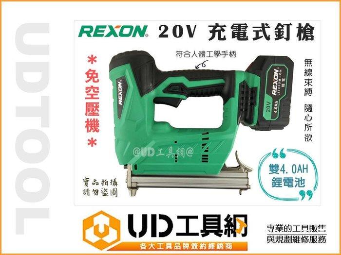 免運@UD工具網@ 力山 充電式釘槍 20V 鋰電池 4.0AH 免空壓機 鋰電釘槍 電動釘槍 雙腳釘槍 R422D