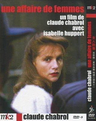 【販售愛情】《女人韻事Une affaire de femmes》Claude Chabrol經典作品 Isabelle Huppert主演