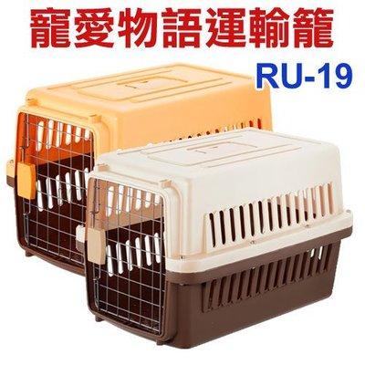 ◇帕比樂◇(不可超取)寵愛物語‧寵物運輸籠【RU-19】承重6公斤內,組裝容易收納方便