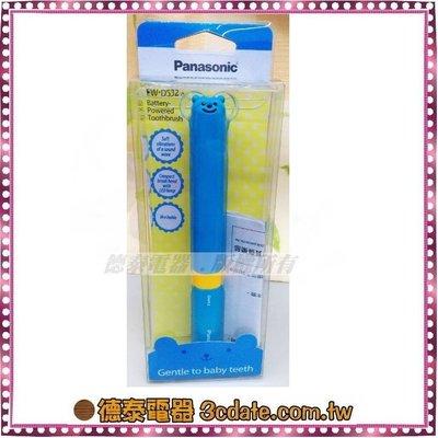 【少量現貨供應中!!】Panasonic 國際牌【EW-DS32】兒童專用攜帶 音波震動電動牙刷【德泰電器】