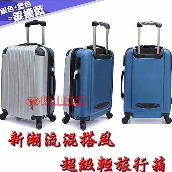 【缺貨中補貨葳爾登】24吋Allez Voyager硬殼旅行箱登機箱【新潮流混搭風】行李箱箱見歡24吋1003銀配藍