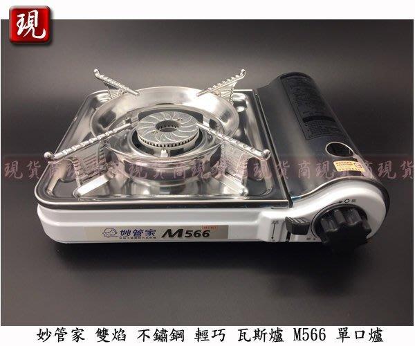 【現貨商】妙管家 M566 雙焰不鏽鋼輕巧瓦斯爐//不鏽鋼防風板//附硬盒外殼 公司貨 有附外盒另有其他款