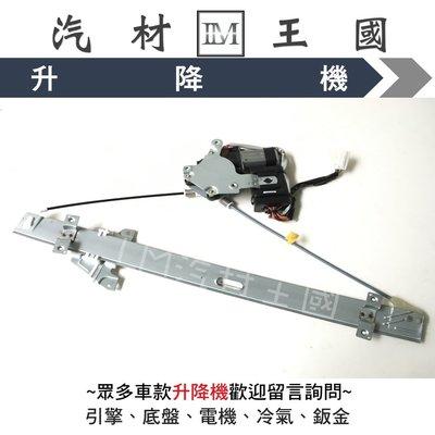 【LM汽材王國】 升降機 SAVRIN 2001-2015年 無防夾 電動窗 電動 昇降機 前門 後門 三菱