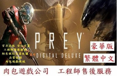 PC版 繁體中文 官方正版 肉包遊戲 STEAM 獵物 獵魂 豪華版 Prey Deluxe