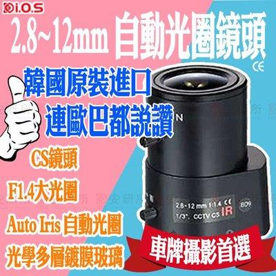 安研所監控監視器-2.8~12mm自動光圈變焦鏡頭適5MP海康1080P可取IPC AHD攝影機4路8路16路DVR 台北市