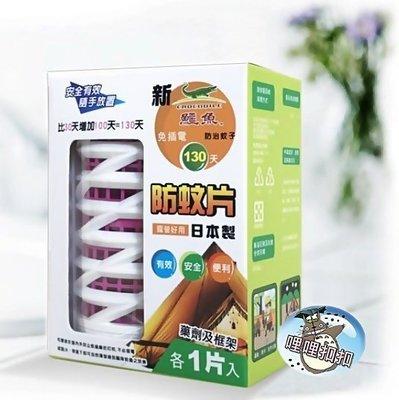 ╭* 哩哩扣扣*╯新鱷魚130天防蚊片(髮捲盒+藥片) 日本製 免插電