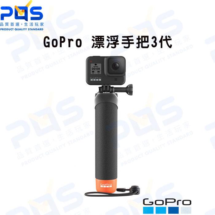 GoPro THE HANDLER漂浮手把 AFHGM-003 第三代 HERO8 9 自拍棒 原廠周邊 台南PQS