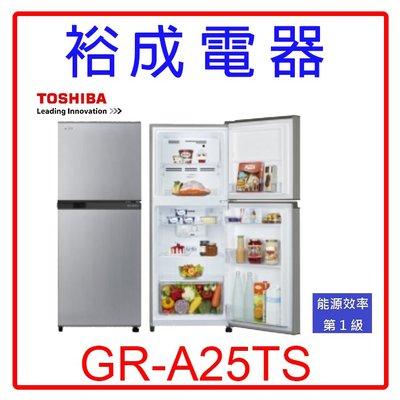【裕成電器‧詢價猴你俗】TOSHIBA東芝192公升雙門變頻小冰箱GR-A25TS另售SR-C192B1 SR-A14Q
