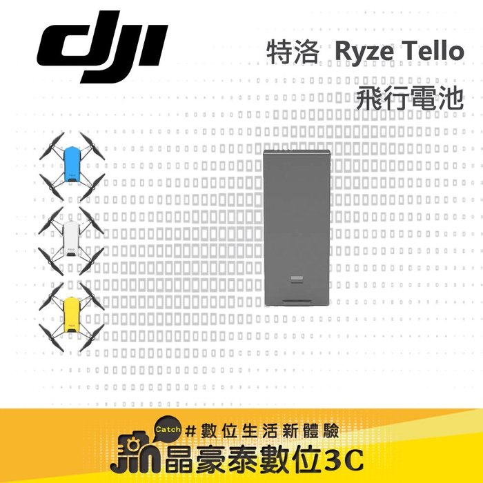 DJI 大疆 Tello 特洛 飛行電池 口袋無人機 空拍機 台南 晶豪泰3C 專業攝影