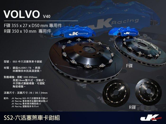JK Racing SS2 (前) 中六活塞卡鉗組 搭配 355mm 劃線碟盤 VOLVO V40 D4 專車專用