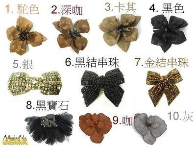 配件 配飾 配花 夾花 飾花 總代理展示中心 清倉銷售 夾式 串珠 配件#2