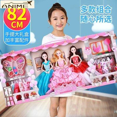 兩件免運~明潤芭比洋娃娃套裝兒童女孩公主換裝82cm大禮盒節日禮品玩具批發