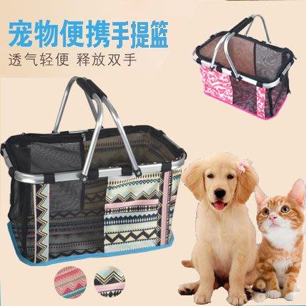 【免運費】寵物手提包寵物包包便攜式網格手提貓狗籃子泰迪手提籃貓狗外出箱包QD3C-Y487