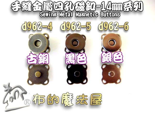 【布的魔法屋】d962-系列14mm手縫金屬四方磁釦(買10送1,四角磁扣,梅花磁釦,四孔磁釦,手縫磁扣,拼布磁鐵釦)