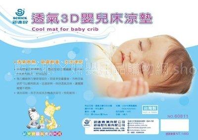 【台中藍色腳丫門市可面交】台灣製造SCHICK 舒適牌透氣3D嬰兒床涼墊/ 嬰幼童床墊/ 透氣散墊床墊/ 120*70 台中市