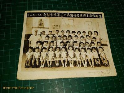 早期收藏~黑白照片 《高雄市私立興德幼稚園第八屆畢業生留念 五十三年 》 一張 15.5*13CM【CS超聖文化讚】