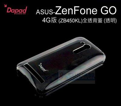 s日光通訊@DAPAD原廠 ASUS ZenFone GO 4G版 ZB450KL 全透背蓋 保護殼 透明硬殼 裸機感