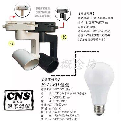 摩燈概念坊 E27 LED 小圓筒軌道燈 PAR20 CNS認證 餐廳、居家、夜市必備燈款