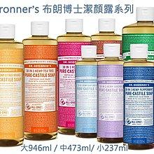 【彤彤小舖】Dr. Bronners 布朗博士 潔顏露系列 32oz/946ml  嬰兒  玫瑰  薰衣草  美國進口