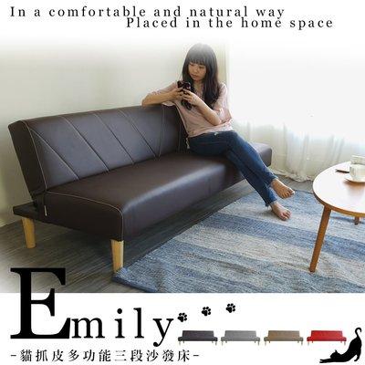 【BNS居家生活館】Emily艾蜜莉貓抓皮多功能三段沙發床~ 沙發/沙發床/貓抓皮沙發