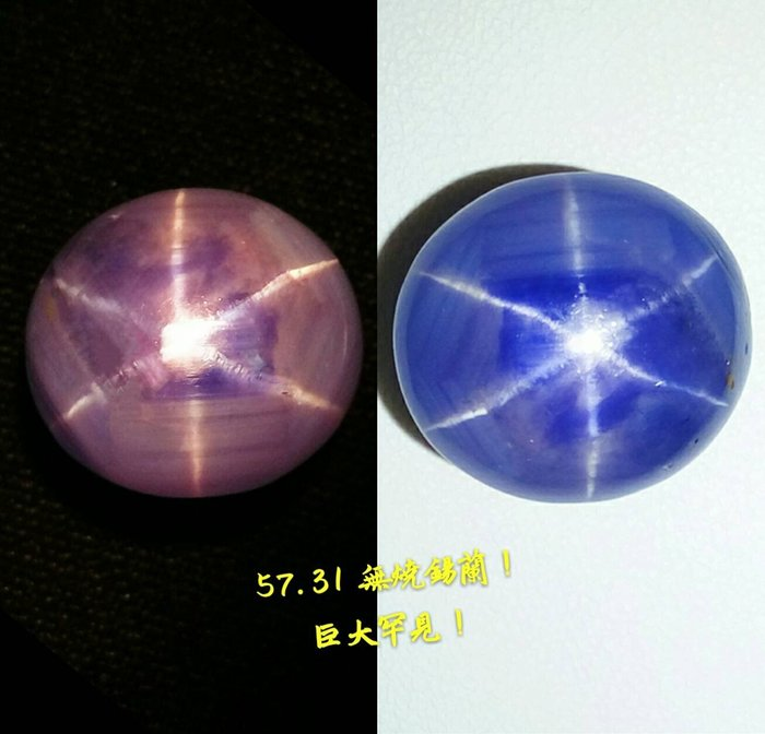 已售王r【台北周先生】市場罕見 天然變色藍寶星石 巨大57.31克拉 頂級錫蘭產 無燒 罕見強變色 星線超明顯 送證書