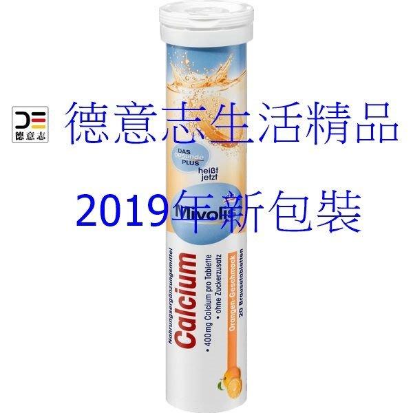 德國 DM 發泡錠 白蓋 保存期限2021.2月 ( 柳橙口味 ) 現貨【優惠價不提供刷卡】