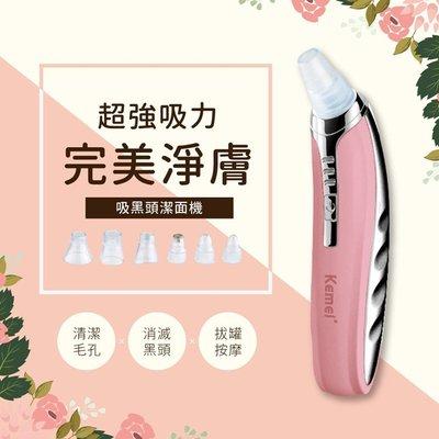 KEIMEI 超強吸力 電動 毛孔清潔機 附6個吸頭 顏色隨機