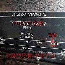 <名晟鈑烤>艾仕得(杜邦)Cromax 原廠配方點漆筆.補漆筆 VOLVO XC60 顏色:鉑青銅(494)