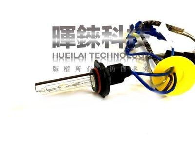 HID 9012 45W 燈泡 高快啟 陶瓷座 耐高溫 5500K 6500K 增亮版 提升照明