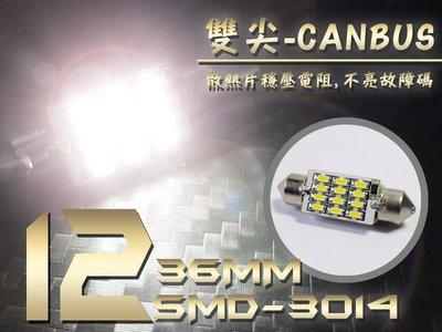 ◇光速LED精品◇canbus 消除故障碼 暖白 12SMD LED 雙尖36mm BMW