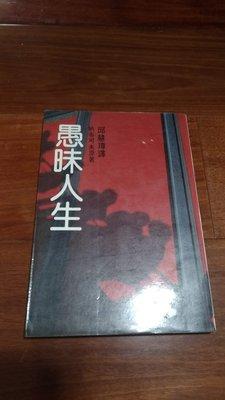 《字遊一隅》*愚昧人生 (Laughter in the Dark) 納布可夫 (V.Nabokov)  C1