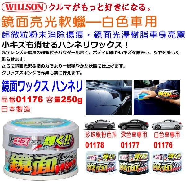 和霆車部品中和館—日本Willson威爾森 日本製造車體美顏鏡面亮光軟蠟 消除傷痕車身亮麗 白色車用 01176
