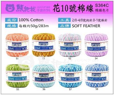 【S364C 花10號棉線】 每顆162元 歐洲進口蘇菲亞 棉線 夏紗 披肩 編織