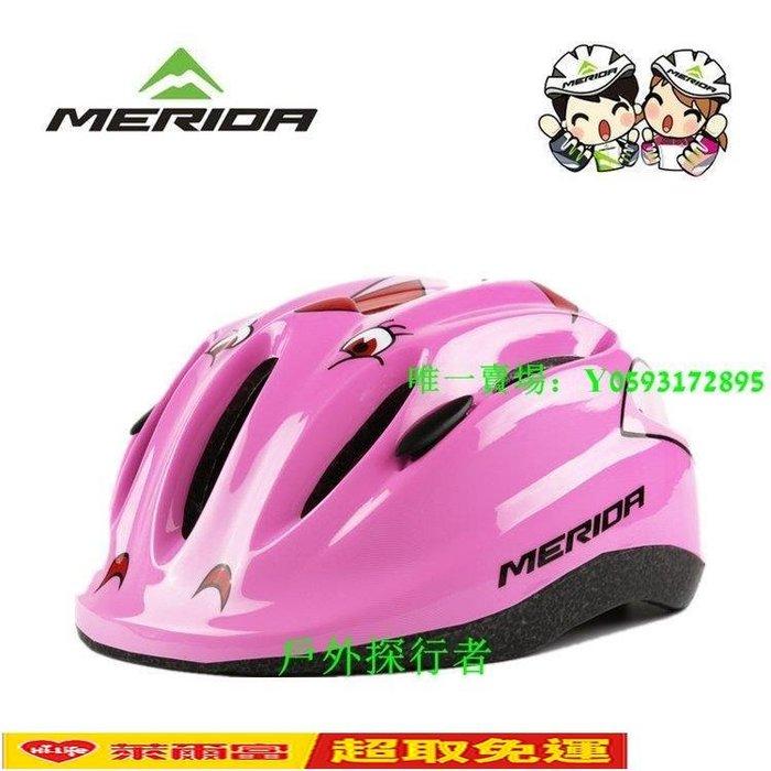 【免運】美利達兒童自行車騎行頭盔小孩電瓶車電動車寶寶卡通滑冰安全帽