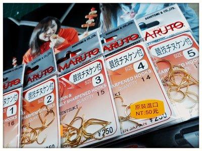 《競工坊》日本原裝進口MARUTO競技釣鉤 競技チヌケガ付背刺釣鉤,勾南極蝦不易掉落適合遠投,HOOKS 物超所值